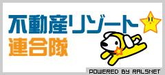 不動産リゾート★連合隊