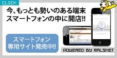 スマートフォン専用サイト発売中
