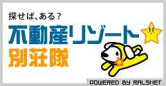 不動産リゾート★別荘隊