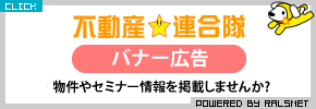 不動産★連合隊バナー広告