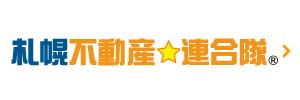 札幌不動産★連合隊