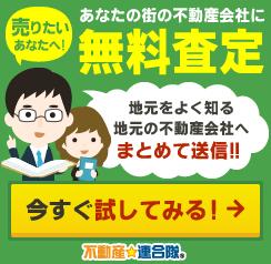 【連合隊】物件査定