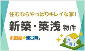 【連合隊】新築・築浅物件特集