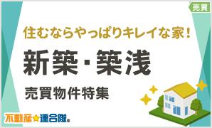 【連合隊】新築・築浅売買物件特集