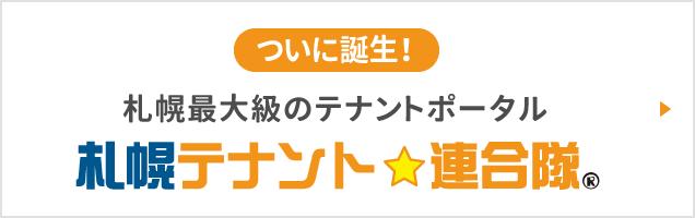 札幌テナント連合隊