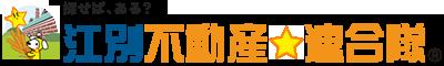江別不動産連合隊