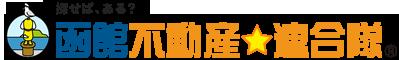 函館不動産連合隊