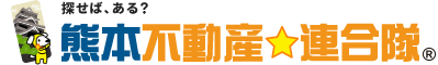 熊本不動産連合隊