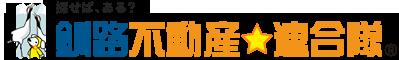 釧路不動産連合隊