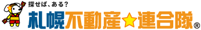 札幌不動産連合隊