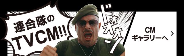 連合隊のTVCM!!