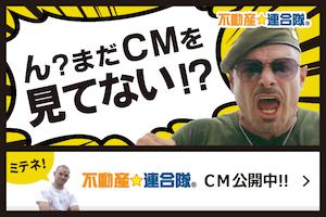 不動産★連合隊 CM公開中!!