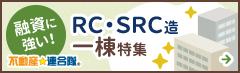 融資に強い! RC・SRC造一棟特集