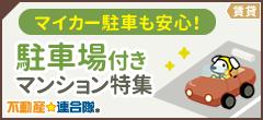 【連合隊】駐車場付きマンション特集
