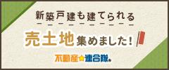 【連合隊】売土地特集