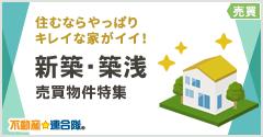 【連合隊】売買|新築・築浅物件特集