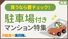 【売買】駐車場つきマンション特集