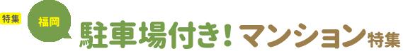 [特集]福岡の駐車場付き!マンション特集