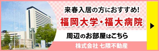 連合 隊 札幌 不動産