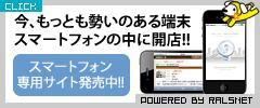 スマートフォン専用サイト発売中!!