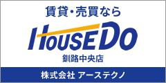 ハウスドゥ!釧路中央店
