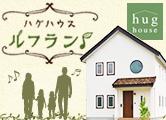 新スタイル完成   hug house ルフラン 会場/函館市石川町   アーニストホーム