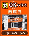 OKハウス 函館店